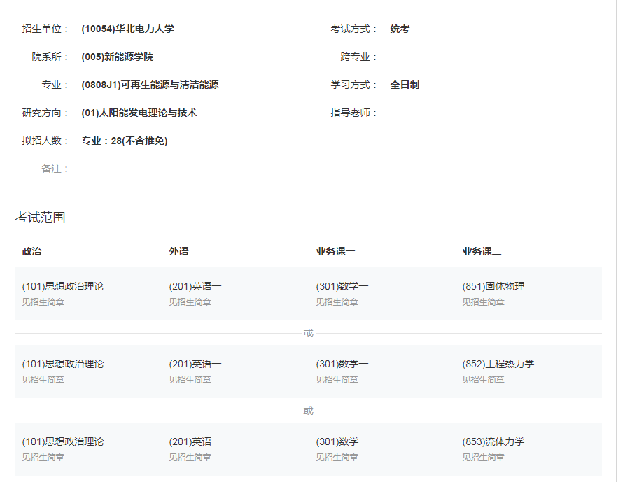 2022华北电力大学电气工程考研科目