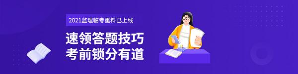 监理答题技巧.png