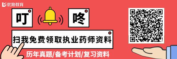 执业药师资料免费领 (1).jpg